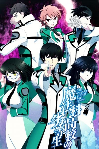 ดูหนังออนไลน์ฟรี Mahouka Koukou no Rettousei Season 1 EP.11 พี่น้องปริศนาโรงเรียนมหาเวท ซีซั่น1 ตอนที่ 11